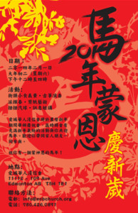 2014events_chinese-new-year-banner-verti_001